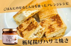 ごはんにのせるとん汁を使ったアレンジレシピ「栃尾揚げハサミ焼き」