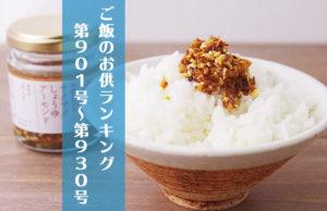 ご飯のお供ランキング2019 第901号〜第930号