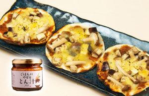 肉みそと餃子の皮を使ったおつまみピザ【ごはんにのせるとん汁使用】
