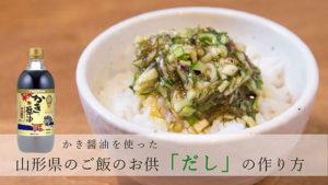 かき醤油を使った山形県のご飯のお供「だし」の作り方