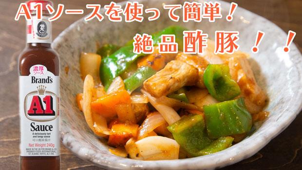 A1ソースを使った酢豚レシピ