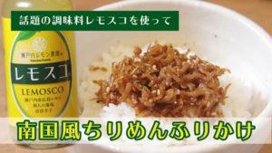 【話題の調味料レモスコを使った】南国風ちりめんふりかけレシピ