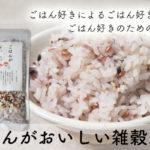 おかわりJAPAN、雑穀米を販売します【ごはんがおいしい雑穀米】