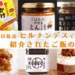 9月20日放送 「ヒルナンデス」で紹介されたご飯のお供 6種類