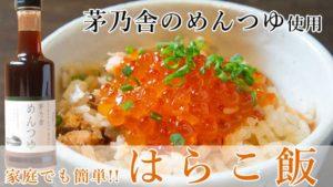 【動画】家庭でも簡単に作れる!はらこ飯レシピ|茅乃舎のめんつゆ使用