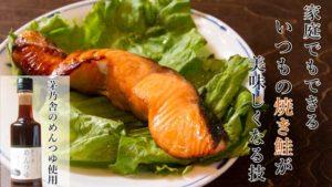【嘘言わん!ほんま一度試してみて!!】プロ直伝!ワンランク上の焼き鮭【芋焼酎】