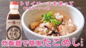【炊飯器で簡単!】たこめしレシピ【トリイソース(ウスターソース)使用】