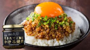 【焼肉屋が作ったご飯のお供】焼肉矢澤の「炊きたてご飯にかける焼肉」