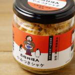 【2019年新人王】北海道 ノフレ食品の「やみつきしゃけ」