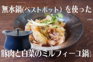 無水鍋(ベストポット)を使った豚肉と白菜のミルフィーユ鍋レシピ