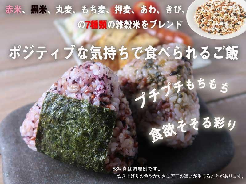 ごはんがおいしい雑穀米