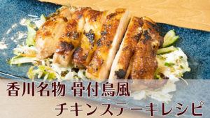 ごはんのおかずに「香川名物 骨付鳥風チキンステーキレシピ」