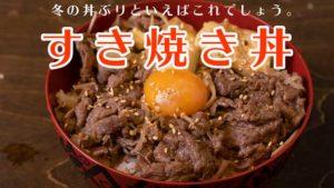 【冬に食べたい丼もの】すき焼き丼レシピ