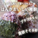 【ポジティブな気持ち食べられるご飯】ごはんがおいしい雑穀米