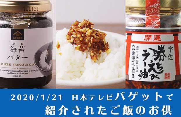 2020年1月21日日本テレビバケット