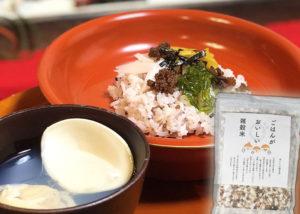 【五ツ星お米マイスター直伝企画】ごはんがおいしい雑穀酢飯の「ひな寿司」