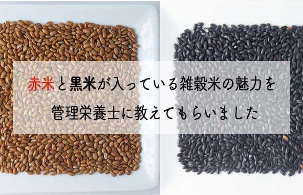 赤米と黒米