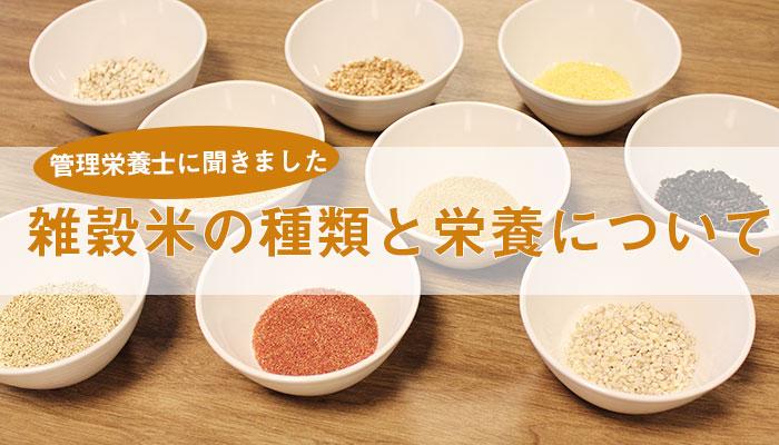 雑穀米の種類と栄養について