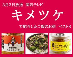 3月3日放送関西テレビ「キメツケ」で紹介したご飯のお供ベスト3