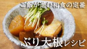 ぶり大根レシピ|ご飯が進む、冬の和食の定番