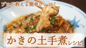 【ご飯が進む絶品おかず】かきの土手煮レシピ