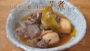 山形県の郷土料理「芋煮」レシピ