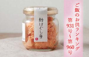 ご飯のお供ランキング2020 第931号〜第960号