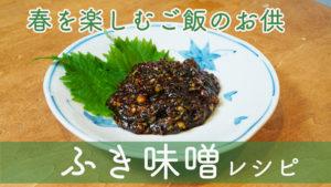 春を楽しむご飯のお供「ふき味噌レシピ」(ふきのとう)