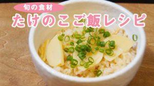たけのこご飯レシピ|春を楽しむ炊き込みご飯