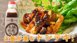 トリイソース(ウスターソース)を使って「ご飯が進む!!トンテキレシピ」
