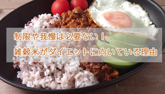 雑穀米ダイエット