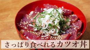 【初鰹】薬味たっぷり!さっぱり食べられるカツオ丼レシピ