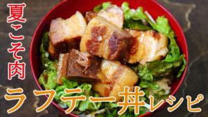 夏こそ肉!自宅でも作れるラフテー丼レシピ