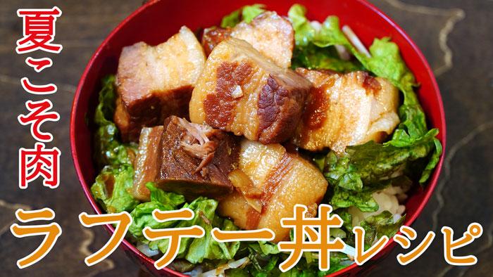 ラフテー丼レシピ