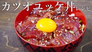 【簡単おうちご飯】カツオユッケ丼レシピ【おかわりJAPAN】