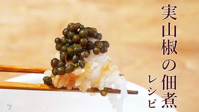山椒の佃煮レシピ