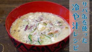 サバ缶(水煮)を使って簡単!!冷や汁レシピ