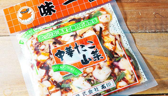 中華たこ惣菜