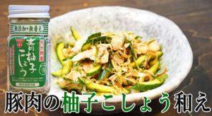 【さっぱり爽快な辛さ!】豚肉の柚子こしょう和えレシピ