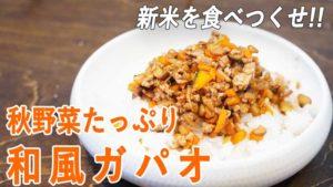 秋野菜たっぷりいれちゃって!和風ガパオレシピ