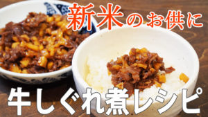 自宅でも簡単に作れるご飯のお供「牛しぐれ煮レシピ」【新米のお供に】