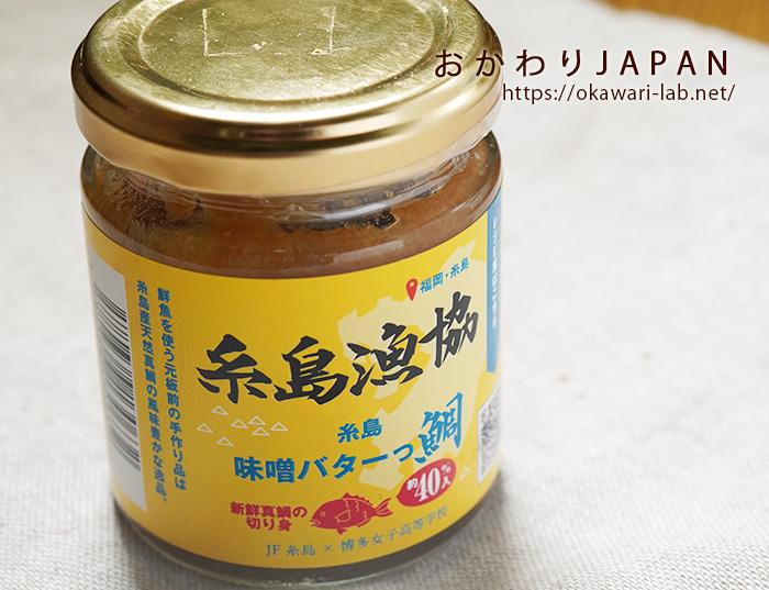 糸島味噌バターっ鯛パッケージ
