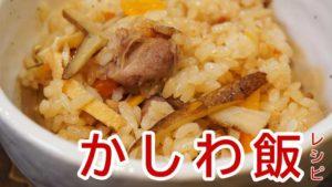 【鶏もも肉を使って】かしわ飯レシピ