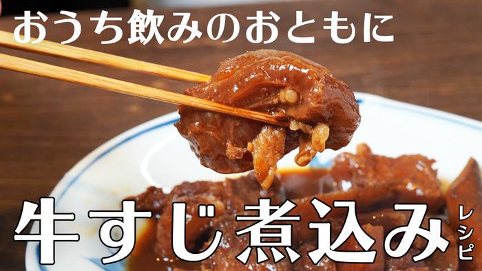 牛すじ煮込レシピ
