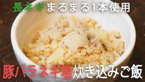 【長ネギまるまる1本使用】豚バラねぎ塩炊き込みご飯レシピ