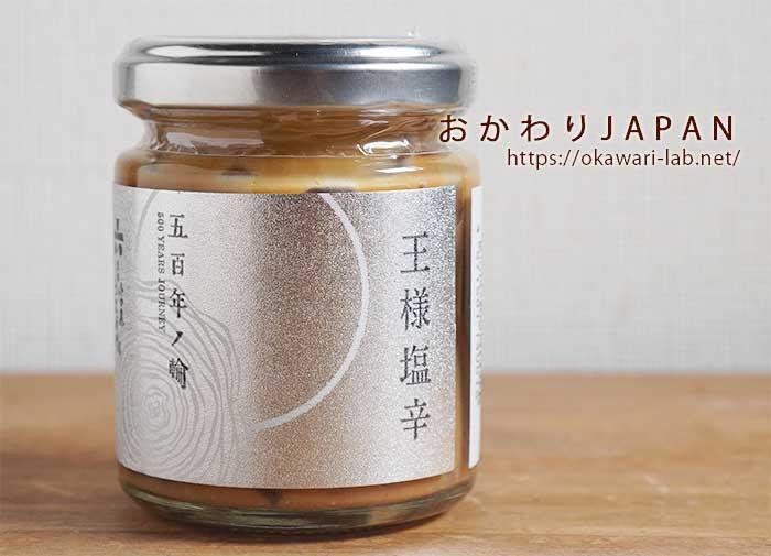 王様塩辛-1