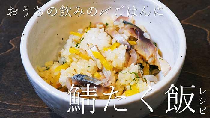 鯖タクレシピ