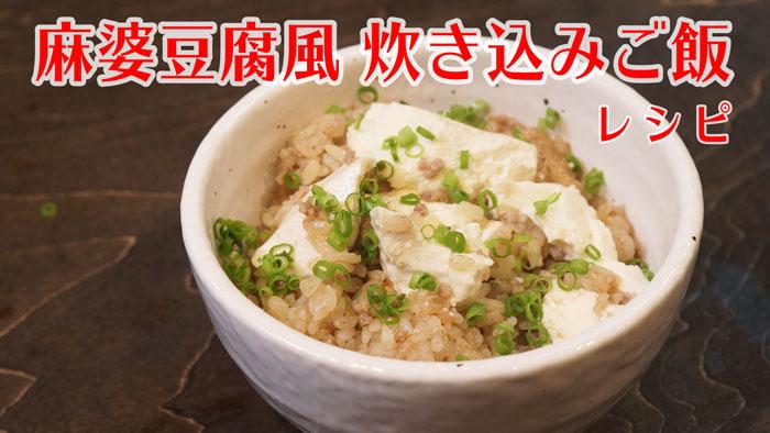 麻婆豆腐炊き込みご飯